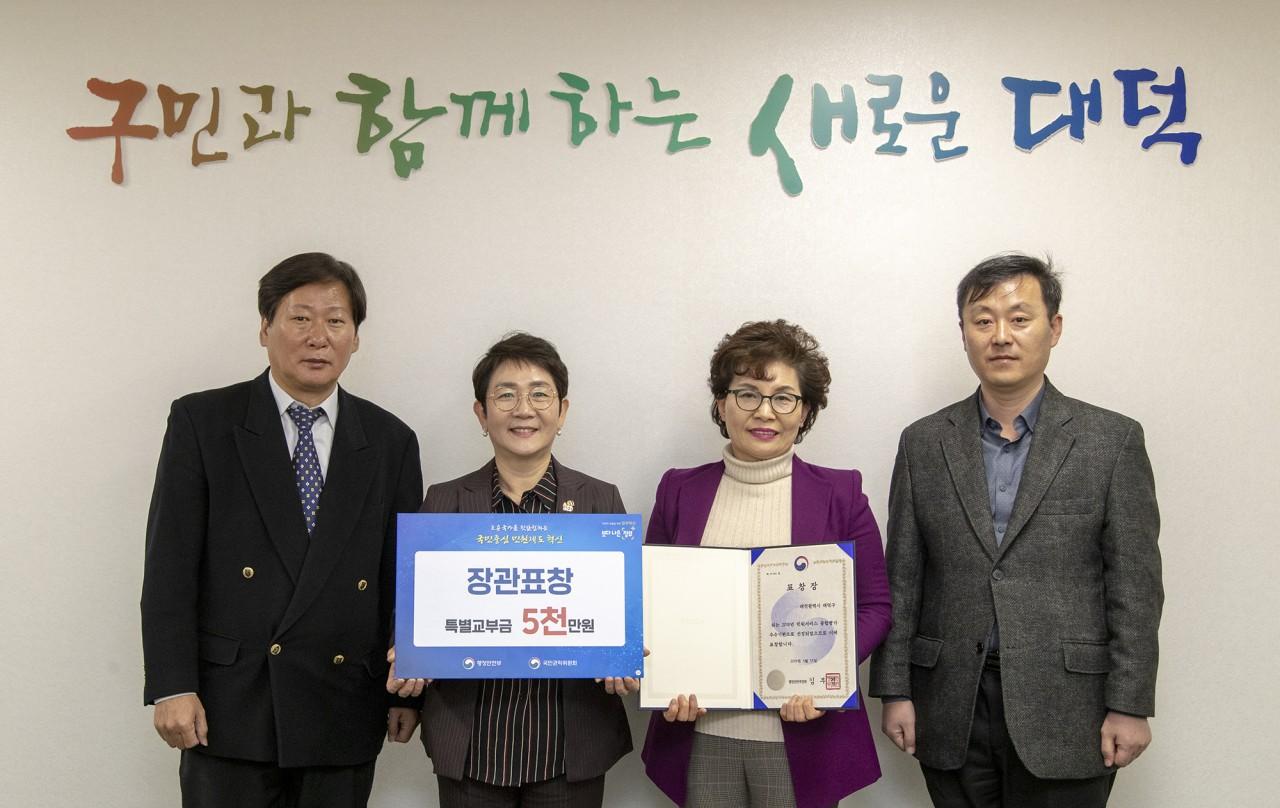 대덕구, 2018년 민원서비스 종합평가 전국 최우수기관 선정 및 행정안전부장관상 수상 이미지