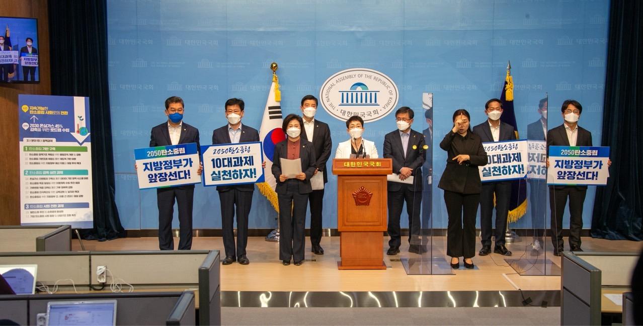 박정현 대덕구청장, '탄소중립사.. 이미지