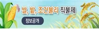 쌀, 밭, 조건불리 직불제 정보공개 바로가기 배너 이미지