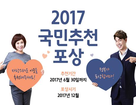 2017년 국민추천포상 안내
