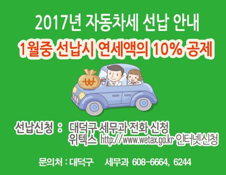 국민권익위원회 주관 이동신문고 운영 안내
