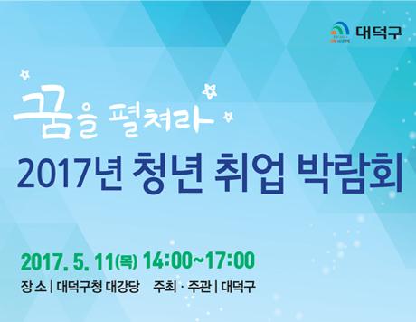 2017년 청년 취업 락람회 개최 안내