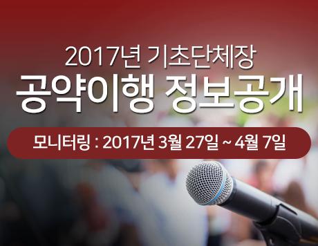 2017년 기초단체장 공약이행 정보공개
