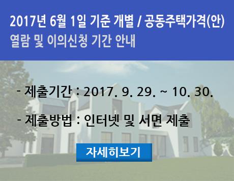2017년 6월 1일 기준 개별/공동주택가격 열람 및 이의신청 안내