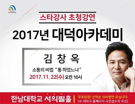 2017년 대덕아카데미 개최 일시 : 11월 8일(수) 오전 10시 / 11월 22일(수) 오전 10시 장소 : 한남대학교 서의필홀