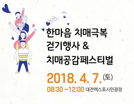 한마음 치매극복 걷기행사 & 치매공감페스티벌 2018년 4월 7일 토요일 8시30분부터 12시까지 대전엑스포시민광장