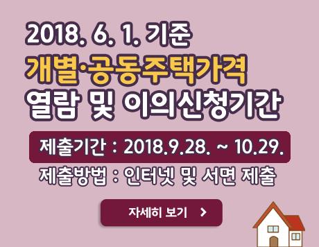 2018. 6. 1. 기준 개별·공동주택가격(안) 열람 및 의견제출기간 제출기간 2018.8.10. - 8.31. 제출방법 인터넷 및 서면 제출 자세히 보기