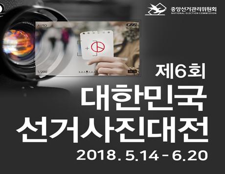 중앙선거관리위원회 제6회 대한민국 선거사진대전 2018.5.14. - 6.20.
