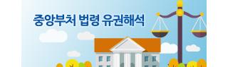 중앙부처 법령 유권해석