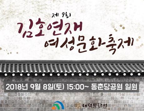 제9회 김호연재 여성문화축제 2018년 9월 8일(토) 15:00 ~ 동춘당공원 일원