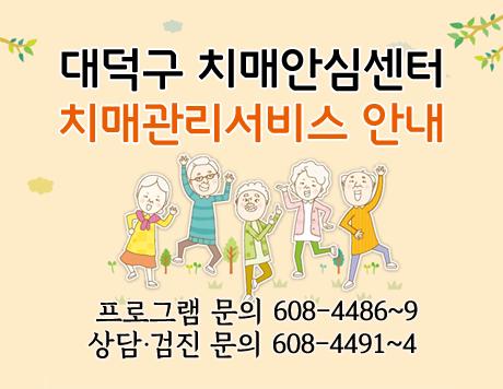 대덕구 치매안심센터 치매관리서비스 안내 프로그램 문의 608-4486~9 상담 검진 문의 608-4491~4