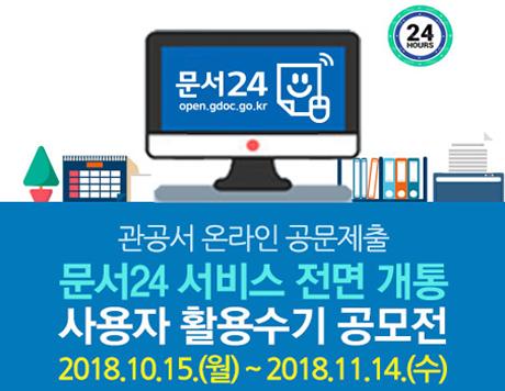 문서24 open.gdoc.go.kr 관공서 온라인 공문제출 문서24 서비스 전면 개통 사용자 활용수기 공모전 2018.10.15.(월) ~ 2018.11.14.(수)