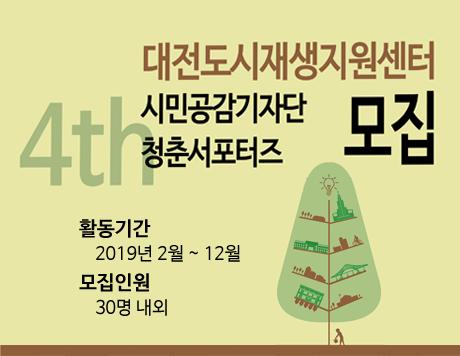 대전도시재생지원센터 시민공감기자단 청춘서포터즈 모집 활동기간 2019년 2월부터 12월까지 모집인원 30명 내외