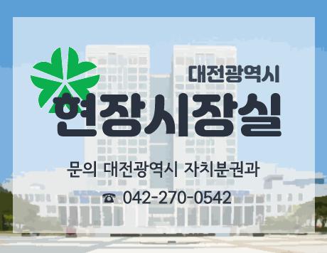 대전광역시 현장시장실 문의 대전광역시 자치분권과 04-270-0542