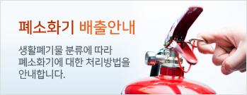폐소화기 배출안내 - 생활폐기물 분류에 따라 폐소화기에 대한 처리방법을 안내합니다.
