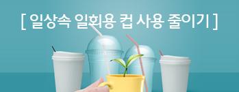일상속 일회용 컵 사용 줄이기
