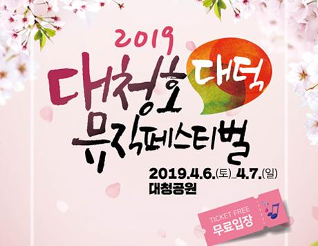 2019 대청호 대덕 뮤직페스티벌 2019.4.6.(토)_4.7.(일) 대청공원 무료입장