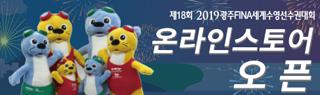 2019 광주 세계 수영선수권대회 온라인스토어 오픈