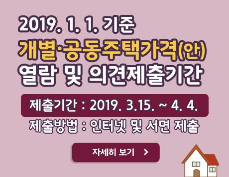 2019.1.1.기준 개별.공동주택가격(안) 열람 및 의견제출기간 제출기간 : 2019.3.15. ~ 4.4 제출방법 : 인터넷 및 서면 제출 자세히 보기