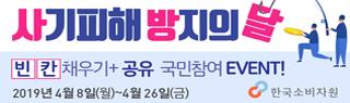 사기피해 방지의 달 빈칸채우기+공유 국민참여 EVENT! 2019년 4월 8일(월) ~ 4월26일(금) 한국소비자원