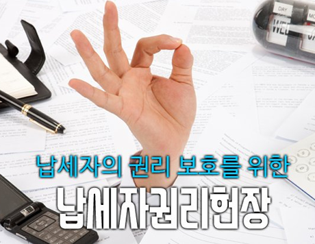 납세자의 권리 보호를 위한 납세자권리헌장