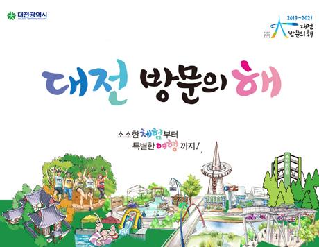 2019~2021 대전 방문의 해 소소한 체험부터 특별한 여행까지!