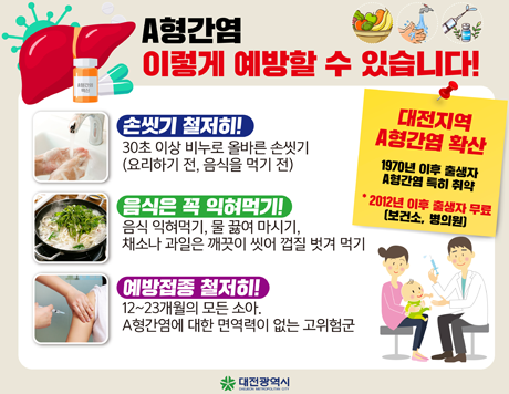 A형간염 이렇게 예방할 수 있습니다 손씻기 철저히! 음식은 꼭 익혀먹기! 예방접종 철저히!