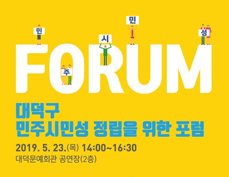 대덕구 민주시민성 정립을 위한 포럼 2019. 5. 23. (목) 14:00~16:30 대덕문예회관 공연장(2층)
