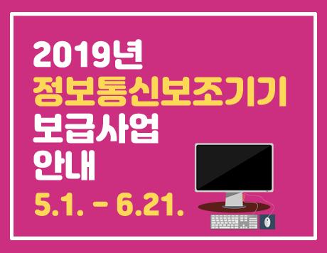 2019년 정보통신보조기기 보급사업 안내