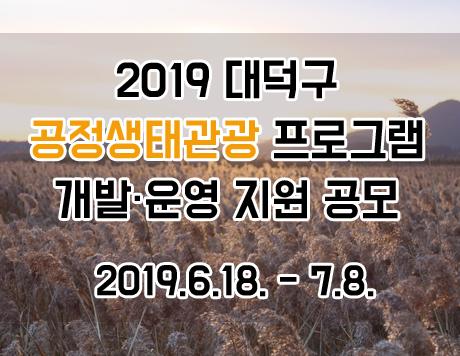 2019 대덕구 공정생태관광 프로그램 개발·운영 지원 공모 2019.6.18. - 7.8.