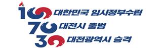 100 대한민국 임시정부수립 70 대전시 출범 30 대전광역시 승격
