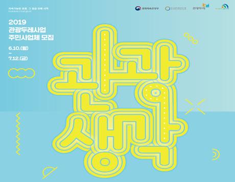 2019 관광두레사업 주민사업체 모집 6.10.(월) ~ 7.12.(금)