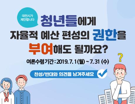 청년들에게 자율적 예산 편성의 권한을 부여해도 될까요? 여론수렴기간 2019.7.1.(월) ~ 7.31.(수) 찬성/반대와 의견을 남겨주세요