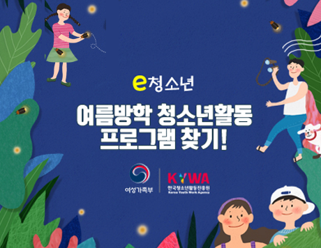 e청소년 여름방학 청소년활동 프로그램 찾기!