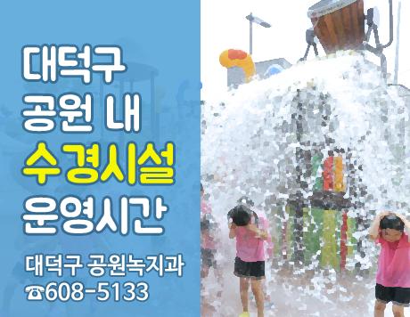 대덕구 공원 내 수경시설 운영시간 대덕구 공원녹지과 608-5133