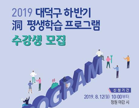 2019 대덕구 하반기 동 평생학습 프로그램 수강생 모집 신청기간 2019. 8. 12.(월) 10:00부터 정원 마감 시