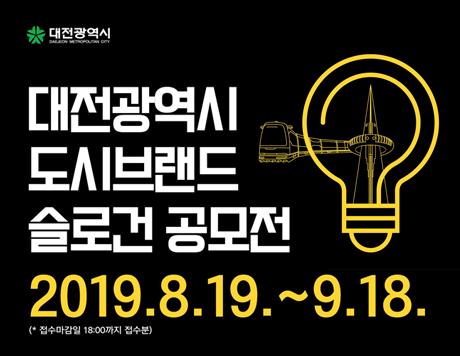 대전광역시 도시브랜드 슬로건 공모전 2019. 8. 19. ~ 9. 18. (*접수마감일 18:00까지 접수분)