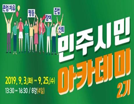 민주시민 아카데미 2기 2019. 9. 3.(화) ~ 9.25.(수) 13:30 ~ 16:30 / 8강(4일)