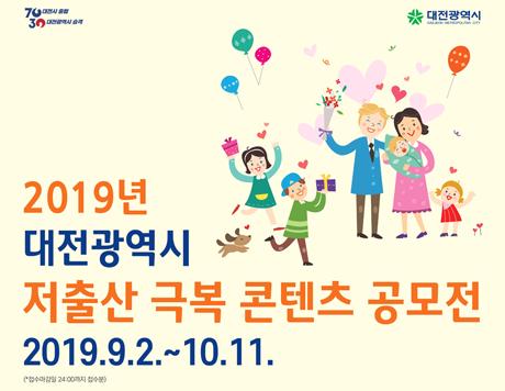 2019년 대전광역시 저출산 극복 콘텐츠 공모전