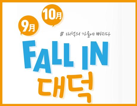 9월 10월 FALL IN 대덕  #대덕의 가을에 빠지다