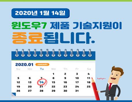 2020년 1월 14일 윈도우7 제품 기술지원이 종료됩니다.