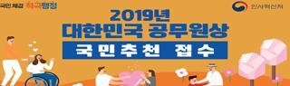2019년 대한민국 공무원상 국민추천 접수