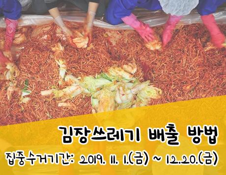 김장쓰레기 배출 방법 집중수거기간: 2019. 11. 1.(금) ~ 12. 20.(금)
