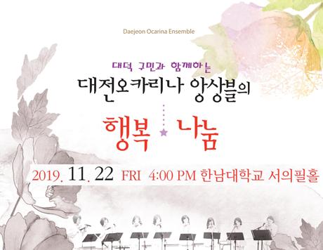 대덕구민과 함께하는 대전오카리나 앙상블의 행복 나눔 2019. 11. 22. 금요일 오후4시 한남대학교 서의필홀