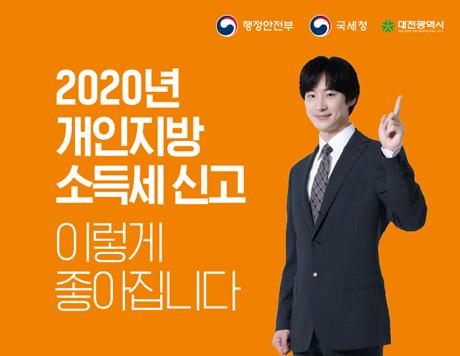 2020년 개인지방소득세 신고 이렇게 좋아집니다 행정안전부 국세청 대전광역시