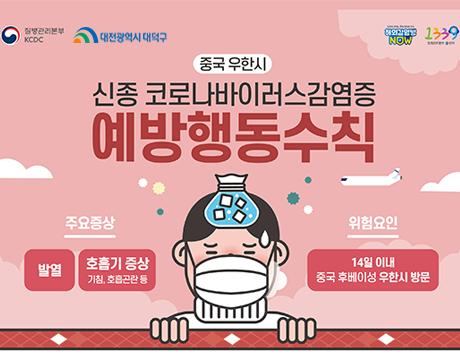 중국 후베이성 우한시 원인불명 폐렴 발생 대전광역시는 시민의 건강을 지키기 위해 최선의 노력을 다하겠습니다
