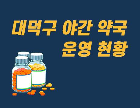 대덕구 야간 약국 운영 현황