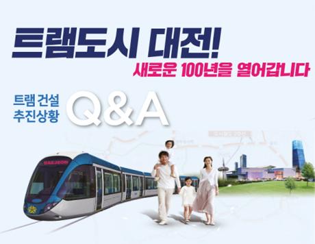 트램과 함께 하는 미래 대전의 광역교통망