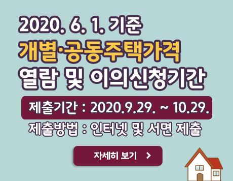 2020. 1. 1.기준 개별·공동주택가격(안) 열람 및 의견 제출기간 제출기간 : 2020. 3. 19. ~ 4. 8. 제출방법 : 인터넷 및 서면 제출 자세히 보기