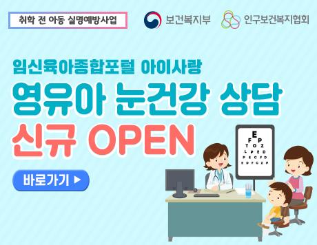 취학 전 아동 실명예방사업 상담센터 운영